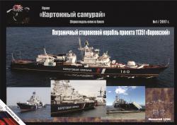 Пограничный сторожевой корабль пр. 11351 «Воровский»