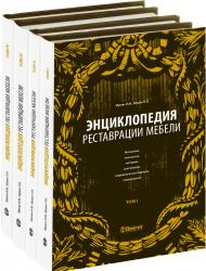 Энциклопедия реставрации мебели в 4-х томах