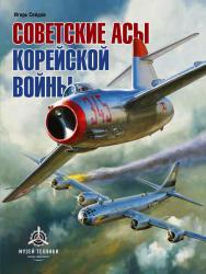 Советские асы корейской войны. Издание 2-е, исправленное и дополненное.