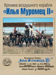Хроника воздушного корабля «Илья Муромец II»