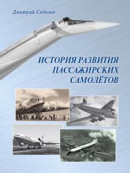 История развития пассажирских самолетов (1910 – 1970-е годы)