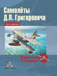 Самолёты Д.П. Григоровича