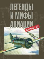 Легенды и мифы авиации. Сборник статей. Выпуск 10