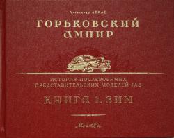 Горьковский ампир. История послевоенных представительских моделей ГАЗ. Книга 1.