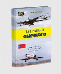 За гранью обычного. Записки военного лётчика и гражданского пилота.