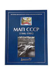 История авиационной промышленности России. МАП СССР (1946-1991)
