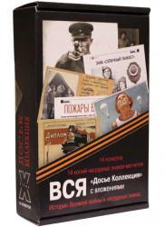 Великая Отечественная война. Полное собрание