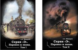 """Серия """"Э"""". Паровоз и эпоха. 2 тома"""