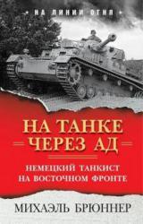 На танке через ад. Немецкий танкист на Восточном фронте