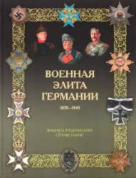 Военная элита Германии. 1870 - 1945. Энциклопедический справочник