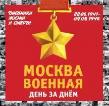Москва военная день за днем. Дневники жизни и смерти. 22 июня 1941 - 9 мая 1945