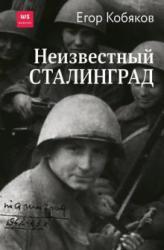 Неизвестный Сталинград