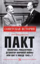 Пакт Молотова - Риббентропа - детонатор мировой войны или шаг к Победе 1945 г.?