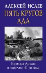 """Пять кругов ада. Красная Армия в """"котлах"""" 41-го года"""