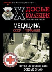 """Досье коллекция №10 """"Великая Отечественная война. Медицина"""""""