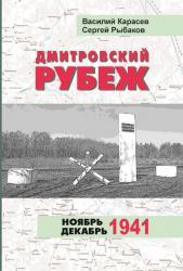 Дмитровский рубеж. Ноябрь — декабрь 1941 года.