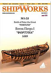 """Ботик Петра I """"Фортуна"""" 1689г."""