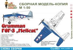 Истребитель Hellcat