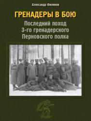 Гренадеры в бою Последний поход 3-го гренадерского Перновского полка