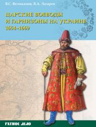 Царские воеводы и гарнизоны на Украине 1654–1669 гг.