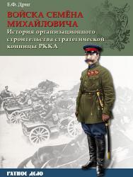 Войска Семёна Михайловича