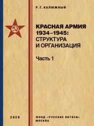 Красная армия 1934–1945: структура и организация. Часть 1