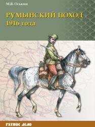 Румынский поход 1916 года