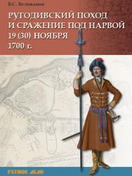Ругодивский поход и сражение под Нарвой 19 (30) ноября 1700 г.