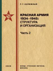 Красная армия 1934–1945: структура и организация. Часть 2