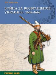 Война за возвращение Украины 1668–1669 гг.