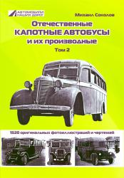 Отечественные капотные автобусы и их производные. Том 2.