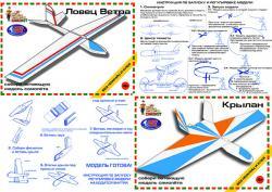 Летующие модели самолётов