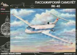 Советский ближнемагистральный самолёт Як-40