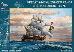 """Модель-копия фрегата """"Пётр и Павел"""" 1697г."""