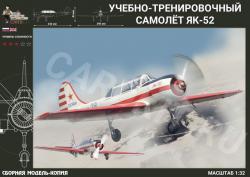 Учебно - тренировочный самолёт Як-52