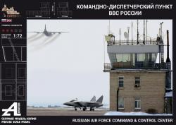 Командно-диспетчерский пункт ВВС России