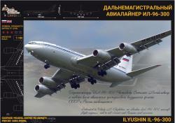 Авиалайнер Ил-96-300