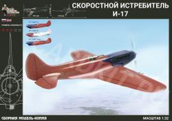 Скоростной-пушечный истребитель И-17