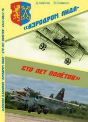 Аэродром Лида-сто лет полетов