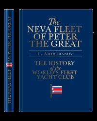 Невский флот Петра Великого