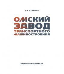 Омский завод транспортного машиностроения