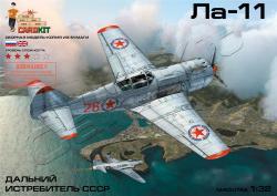 Советский истребитель Ла-11