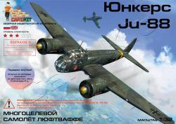 Юнкерс Ju-88 А4, Многоцелевой самолёт люфтваффе