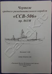 """Средний разведывательный корабль """"ССВ-506"""" пр. 861М"""