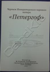 """Императорский паровой катер """"Петергоф"""""""