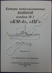 """Катера, мобилизованные войной """"КМ-4"""", """"ПГ"""""""