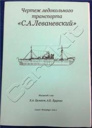"""Ледокольный транспорт  """"С.А. Леваневский"""""""