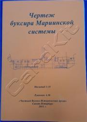 Буксир Мариинской системы 1911г.