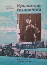 Крылатые мгновения. Фотография в жизни Ростислава Алексеева