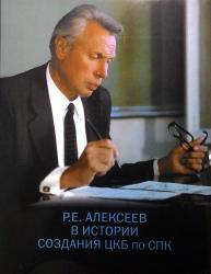 История ЦКБ по судам на подводных крыльях им. Р.Е. Алексеева. Том 1.